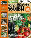 【バーゲン本】有機・無農薬おいしい野菜ができる安心肥料 増補改訂版