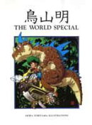 鳥山明the world special