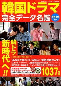 韓国ドラマ完全データ名鑑(2019年版) (廣済堂ベストムック)