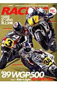 ローソンvsレイニーvsシュワンツ '89世界GP500三つ巴の頂上決戦 (San-ei mook)