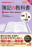 簿記の教科書日商1級商業簿記・会計学(2)第5版