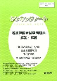 シンキングノートー看護師国家試験問題集解答・解説 100〜106回 (シンキングノートシリーズ)