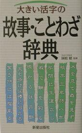 大きい活字の故事・ことわざ辞典 [ 国松昭 ]