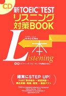 新TOEIC testリスニング対策book