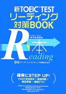 新TOEIC testリーディング対策book