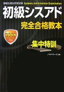 初級シスアド完全合格教本(2008exam)
