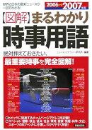 〈図解〉まるわかり時事用語(2006→2007年版)
