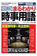 〈図解〉まるわかり時事用語(2007→2008年版)