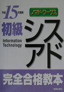 初級シスアド完全合格教本(平成15年度版)