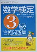 数学検定3級合格問題集