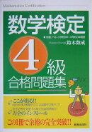 数学検定4級合格問題集