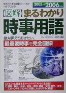 〈図解〉まるわかり時事用語(2005→2006年版)