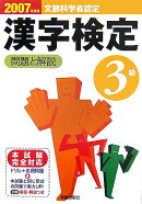 3級漢字検定問題と解説(〔2007年度版〕)