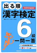 出る順漢字検定6級一問一答
