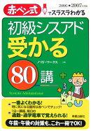初級シスアド受かる80講(〔2006→2007年度版〕)