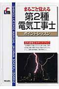 第2種電気工事士〔2006年改訂