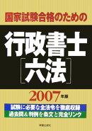 国家試験合格のための行政書士六法(〔2007年版〕)