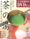 DVDで覚える茶の湯
