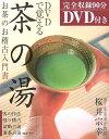 DVDで覚える茶の湯 お茶のお稽古入門書 [ 桜井宗幸 ]