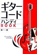 ギターコードハンディbook