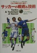 サッカーの戦術&技術