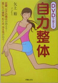 DVDで覚える自力整体 スッキリ・スリムきれいで健康な体になる [ 矢上裕(整体) ]