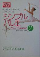 DVDで覚えるシンプルバレエジュニアlesson(2)