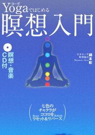 Yogaではじめる瞑想入門 [ 綿本彰 ]