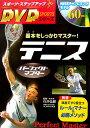 テニスパーフェクトマスター マスター スポーツ ステップ シリーズ