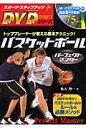 バスケットボールパーフェクトマスター プレーヤー テクニック スポーツ ステップ シリーズ