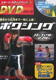 ボクシングパーフェクトマスター 基本から応用まで一気に上達! (スポーツ・ステップアップDVDシリーズ) [ 飯田覚士 ]
