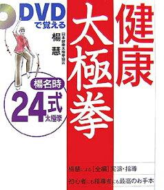 DVDで覚える健康太極拳 楊名時24式太極拳 [ 楊慧 ]