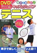 キッズ&ジュニアテニス