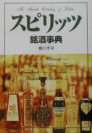 スピリッツ銘酒事典