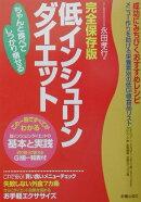 【特価本】低インシュリンダイエット完全保存版