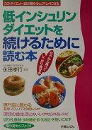低インシュリンダイエットを続けるために読む本