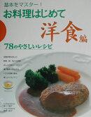お料理はじめて(洋食編)