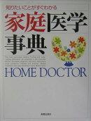 家庭医学事典改訂第2版
