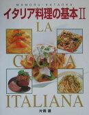 イタリア料理の基本(2)