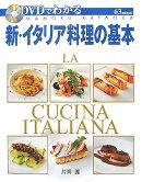 新・イタリア料理の基本