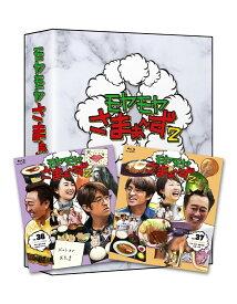 モヤモヤさまぁ~ず2 (vol.36 & vol.37) Blu-ray BOX【Blu-ray】 [ さまぁ~ず ]