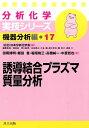 誘導結合プラズマ質量分析 (分析化学実技シリーズ) [ 日本分析化学会 ]