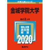 金城学院大学(2020) (大学入試シリーズ)