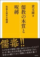 儒教の本質と呪縛