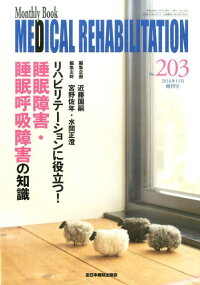 MedicalRehabilitation(No.203増刊号)[近藤国嗣]