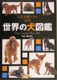世界の犬図鑑 人気犬種ベスト165 [ 福山英也 ]