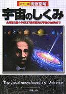 徹底図解宇宙のしくみ