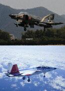 密着!飛行実験群飛行隊 飛行開発実験団 創設60周年