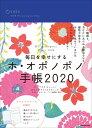 毎日を幸せにするホ・オポノポノ手帳2020 [ SITHホ・オポノポノ アジア事務局 ]