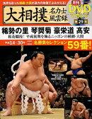 大相撲名力士風雲録(29)